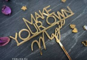 Топпер Make your own magic